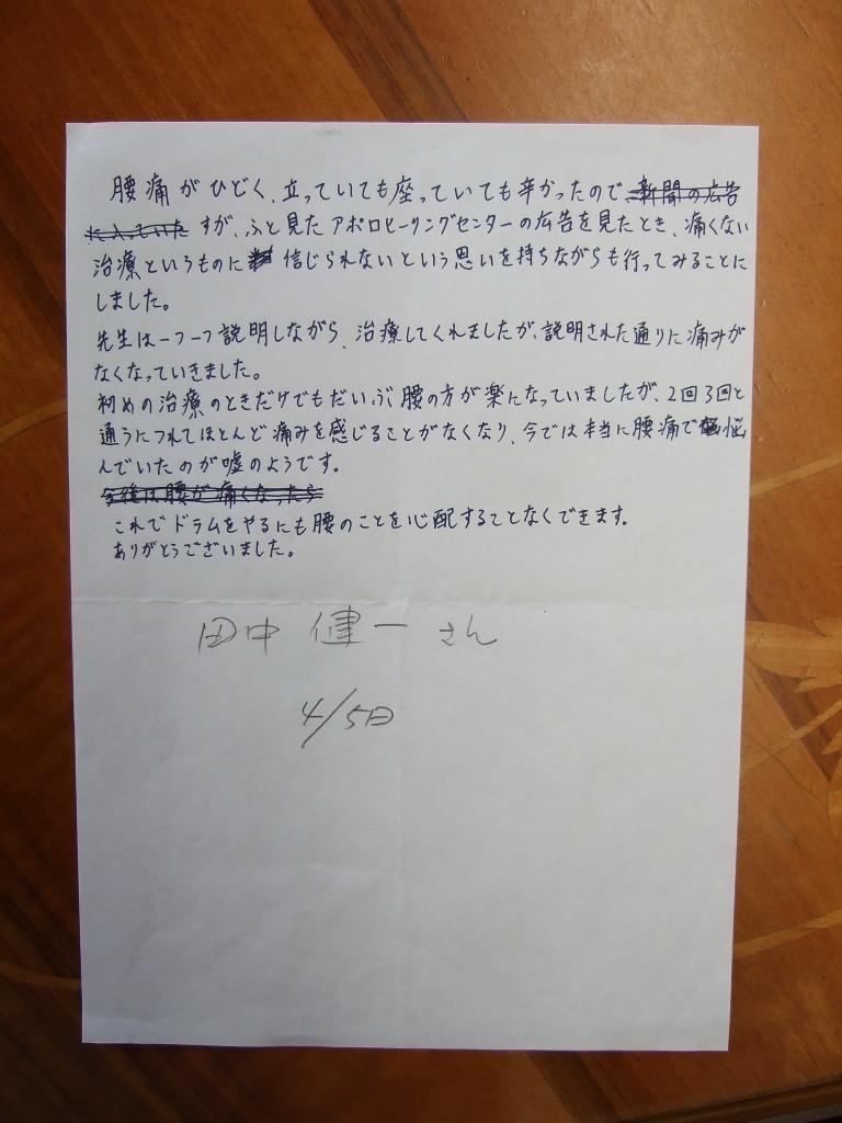 田中健一さん