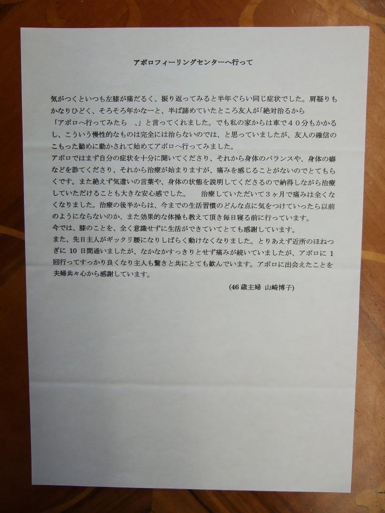 山崎博子さん