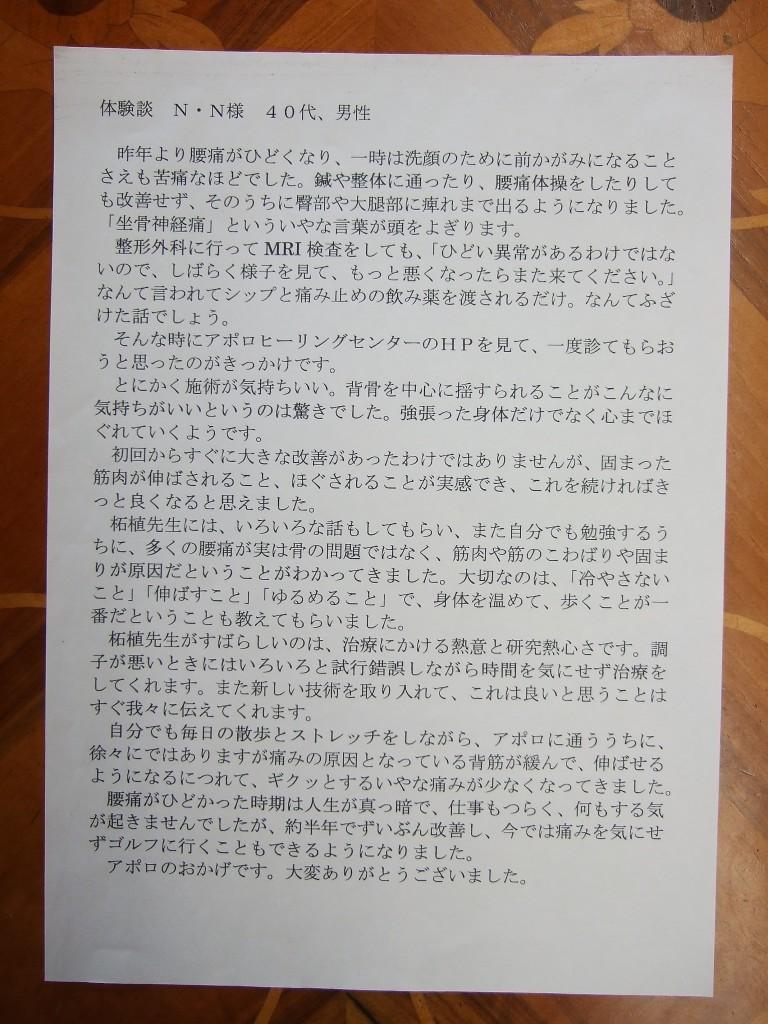 永草ノブヒロさん