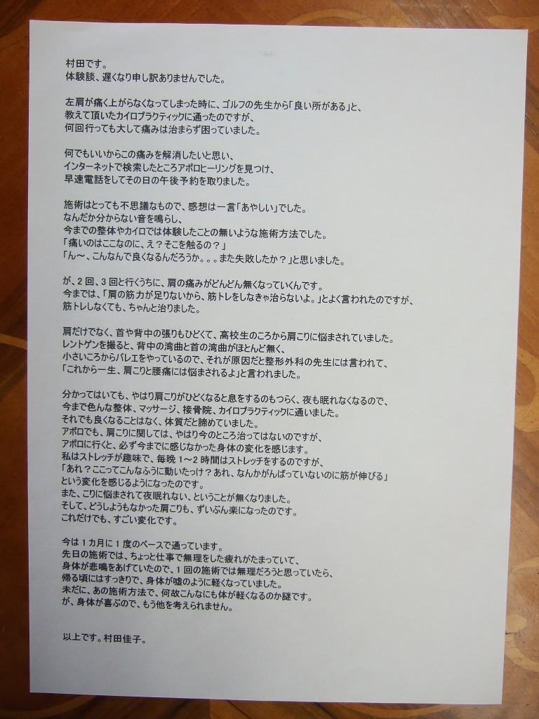 村田佳子さん