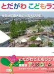 todagawa-kodomo