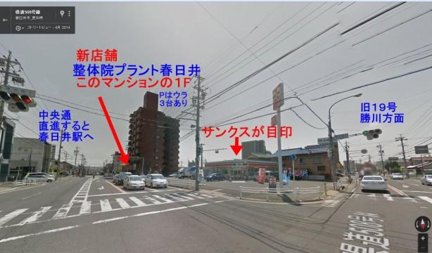 ストリートビュー3