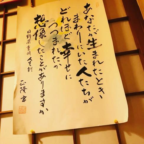 日野原先生の言葉